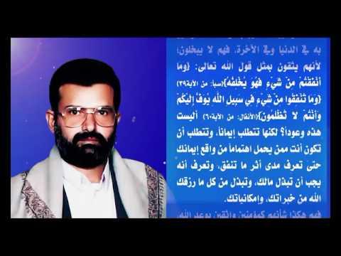 ( ويدرأون بالحسنة السيئه) الشهيد القائد السيد حسين بدر الدين الحوثي رضوان الله عليه