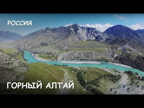 Мир Приключений - Лучший отдых на Алтае. Самые красивые места на Алтае. Great Altai. Russia. (видео)