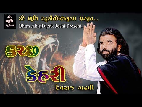 Video Devraj Gadhvi | Kutch Kehri | BHAGUDA LIVE 2017 | 21 Mo Patotsav_HD Video Part 02 download in MP3, 3GP, MP4, WEBM, AVI, FLV January 2017