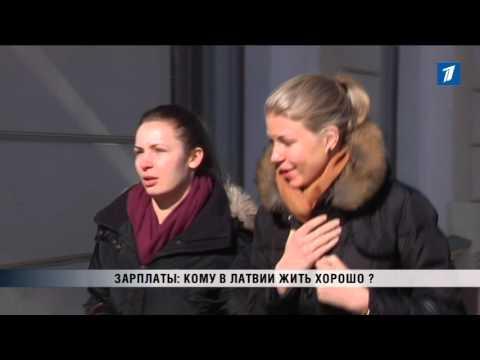 Пбк: зарплаты: кому в латвии жить хорошо?