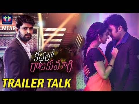Kathalo Rajakumari Trailer Review | Latest Telugu Movie Trailers | Nara Rohit | Naga Shaurya  |