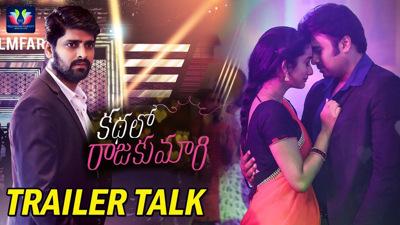 Kathalo Rajakumari Trailer Review | Latest Telugu Movie Trailers | Nara Rohit | Naga Shaurya  |