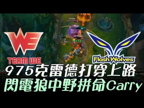 MSI WE vs FW 957克雷德打穿上路 閃電狼中野拼命Carry (整場精華)