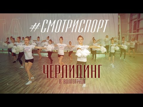 Телеканал «Волгоград 1» в гостях у Волгоградской областной федерации чирлидинга
