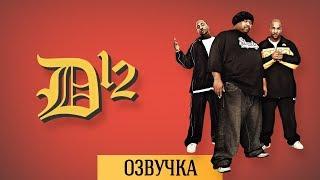 """D12: """"ЭМИНЕМА СЧИТАЛИ ЧЕРНЫМ"""""""