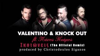 Valentino & Knock Out - Σκοτώνεις (Remix) (feat. Panos Kiamos)