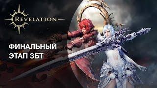 Видео к игре Revelation из публикации: Финальное ЗБТ Revelation начнётся 6 декабря