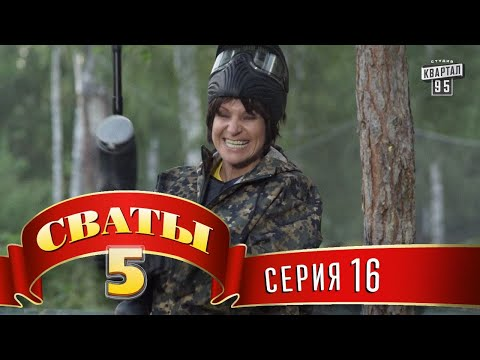 Сваты 5 (5-й сезон, 16-я серия)
