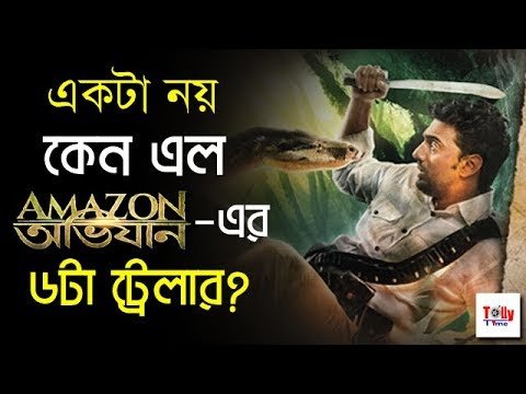Download আমাজন অভিযানের ৬টা ট্রেলার কেন এল? | Amazon Obhijaan | Dev | Kamaleswar | SVF HD Mp4 3GP Video and MP3