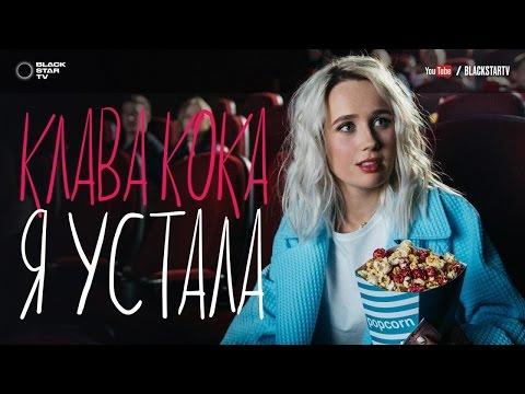 Клава Кока - Я устала (премьера клипа, 2017) (видео)