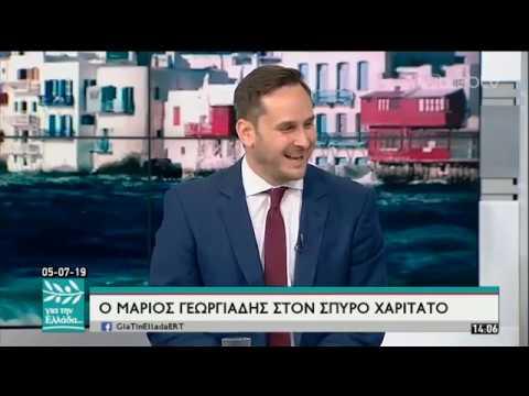 O Μάριος Γεωργιάδης στον Σπύρο Χαριτάτο | 05/07/2019 | ΕΡΤ