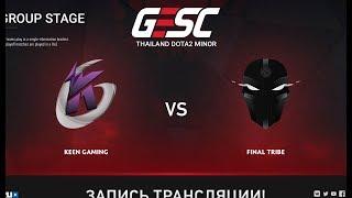 Keen Gaming vs Final Tribe, GESC: Bangkok [Maelstorm, Inmate]