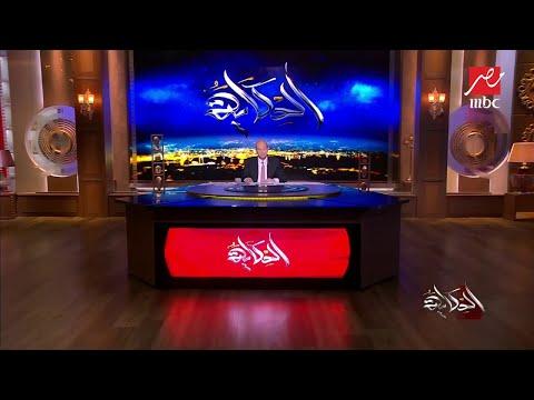 عمرو أديب يصف الشامتين في مرض شريف مدكور بمنزوعي الرحمة والإنسانية