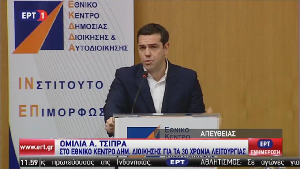 Αλ. Τσίπρας: Αφήνουμε πίσω το αίσχος της κομματοκρατίας