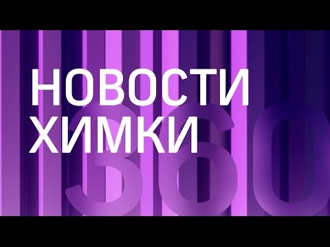 НОВОСТИ ХИМКИ 360° 12.01.2017 - DomaVideo.Ru