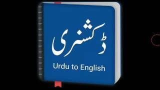 urdu to english dictionary offline (urdu/hindi)