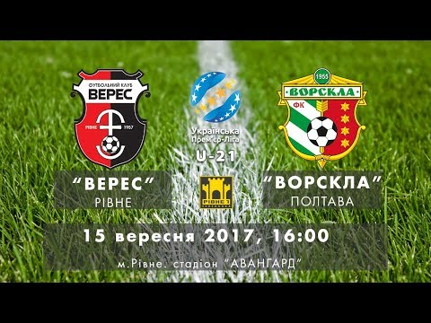 "ФУТБОЛ | УПЛ. 9 - ТУР | НК ""Верес"" U-21 - ФК ""Ворскла"" U-21 | LIVE"