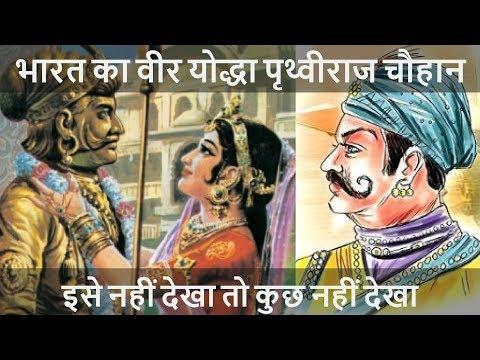 Video भारत का वीर योद्धा पृथ्वीराज   Great worrier Prathviraj Chauhan   prithviraj chauhan download in MP3, 3GP, MP4, WEBM, AVI, FLV January 2017