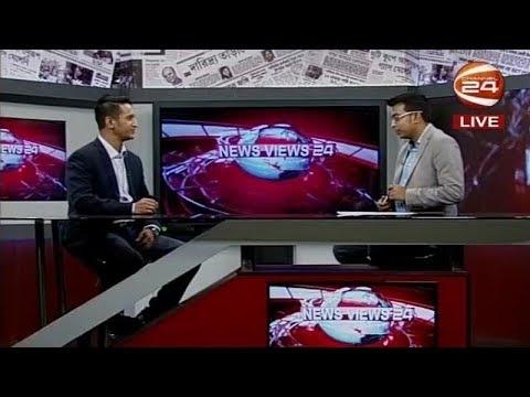 News Views 24 (নিউজ ভিউজ 24) - 23 September 2018
