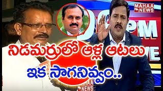 Video Nidamarru Farmers Against To Alla Ramakrishna Reddy |#SuperPrimeTime MP3, 3GP, MP4, WEBM, AVI, FLV Maret 2019