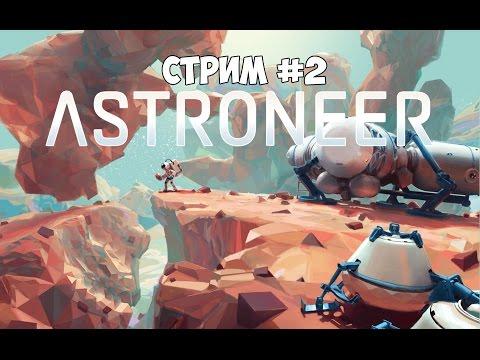 ASTRONEER (стрим) - Играем с друзьями. #2