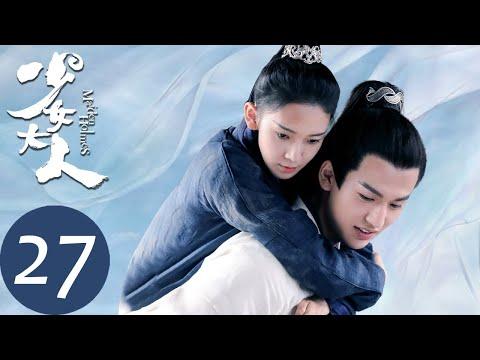 ENG SUB【少女大人 Maiden Holmes】EP27   谢北溟董如双分手(陈瑶、张凌赫)