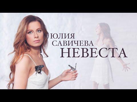 Юлия Савичева – Невеста