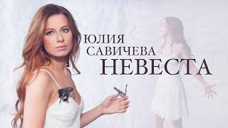фото Юлия Савичева