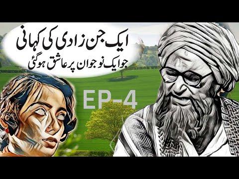 Jinzaadi || Episode 4 || Urdu Horror Story