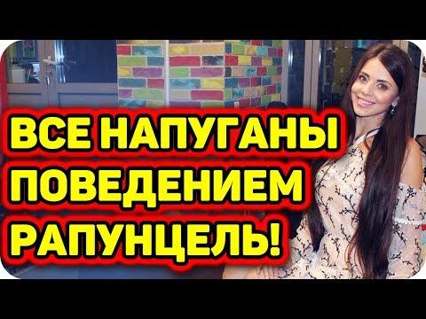 ДОМ 2 СВЕЖИЕ НОВОСТИ раньше эфира! 24 мая 2018 (24.05.2018)