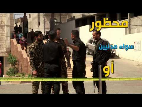 فاصل :: مسرح الجريمة والحفاظ عليه الشرطة الفلسطينية