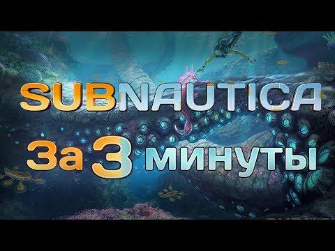 ВСЯ Subnautica за 3 МИНУТЫ! (видео)