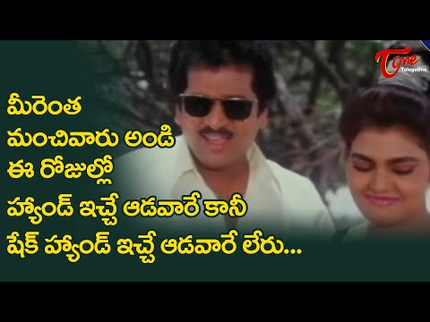 Rajendra Prasad And Silk Smitha Comedy Scenes | Telugu Comedy Videos | NavvulaTV