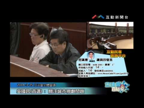 吳國昌20140325立法會