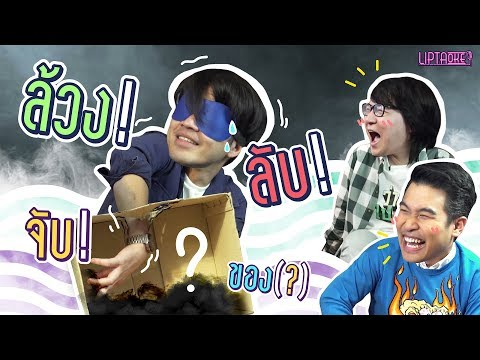 [Special clip] ล้วง! ลับ! ท้า! จับ! กล่องปริศนา!!