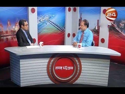 প্রসঙ্গ চট্টগ্রাম | সাবধান! চট্টগ্রামেও ডেঙ্গু | ২৭ জুলাই ২০১৯