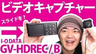 僕のアイデアが製品に!HDMIビデオキャプチャーGV-HDRECビジネスモデルでプレゼンのスライドを動画に記録!GV-HDREC/B