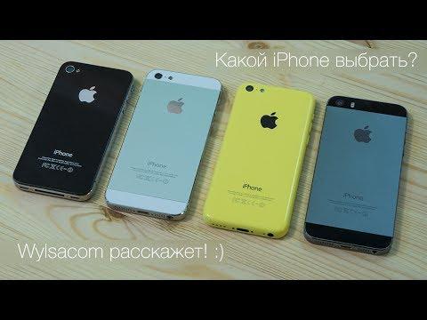 4s - Apple устроила трудный выбор из нескольких доступных на рынке iPhone в конце 2013. Есть что обсудить. Настоящие, вкусные, сочные яблоки вы...