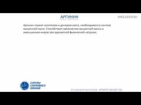 Зачем нужна аминокислота аргинин?