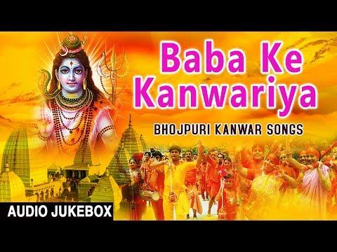 Baba Ke Kanwariya I Bhojpuri Kanwar Songs I For Audio Songs Juke Boxll Audio Songs