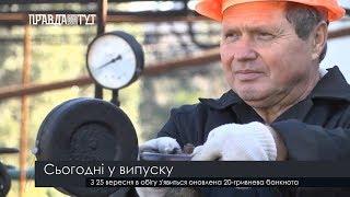 Випуск новин на ПравдаТут за 18.07.18 (06:30)