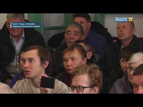 Жители Звериноголовского района раскритиковали физика из Москвы