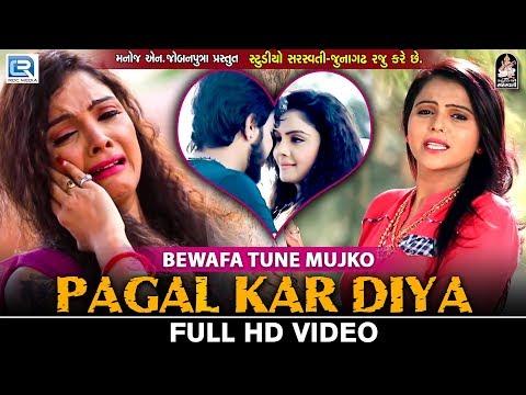 Bewafa Tune Mujko Pagal Kar Diya - KAJAL MAHERIYA | Superhit Sad Song | Full HD VIDEO | RDC Gujarati