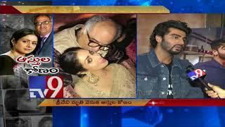 Sridevi Death : పెళ్ళిలో జరిగిన సంఘటనకి తీవ్ర మనస్తాపానికి గురైన శ్రీదేవి - TV9