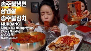 Video Spicy Noodle Mukbang [Dorothy] MP3, 3GP, MP4, WEBM, AVI, FLV Desember 2018