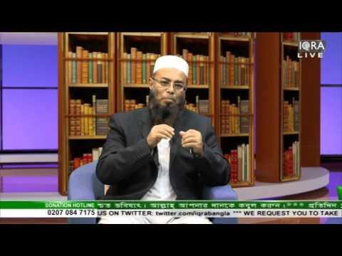 Alor Dishari, (Ma Babar Odhikar), By Shikulhadith Mufti Abdur Rahman 24012016 Part 1 (видео)