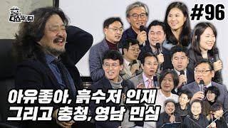 김어준의 다스뵈이다 96회 아유좋아, 흙수저인재 그리고 충청,영남 민심