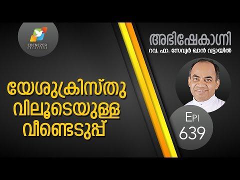യേശു ക്രിസ്തുവിലൂടെയുള്ള വീണ്ടെടുപ്പ് | Abhishekagni | Episode 639