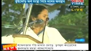 Trinamool Chairperson Mamata Banerjee addresses a protest rally at Shyambazar 5 point Crossing