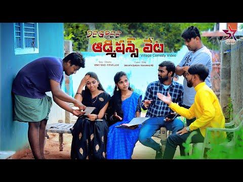 Degree Admissions Veta // Village Comedy Video // 5 Star Laxmi